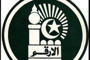 Pengharaman Kumpulan Al Arqam dan Bukunya